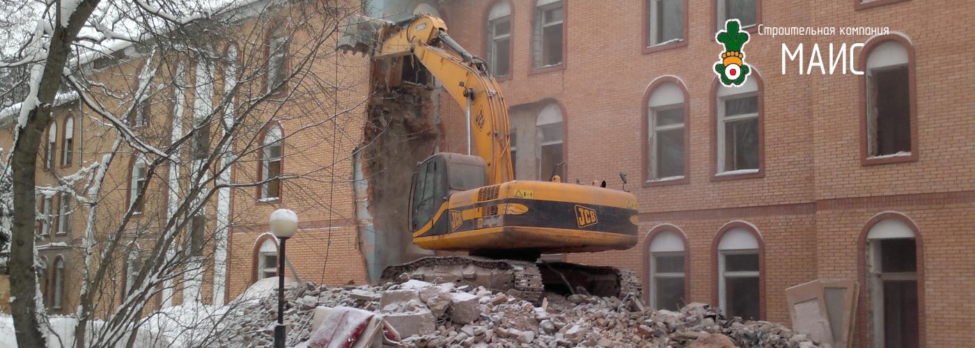 Демонтаж и снос зданий, сооружений и конструкций